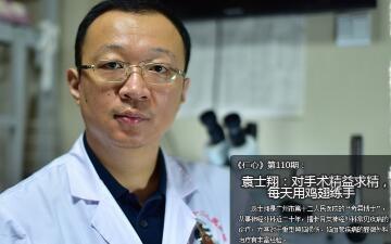 袁士翔:对手术精益求精