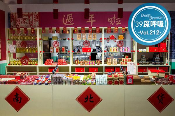 春节送礼送健康:保健食品真能送去健康保障吗?