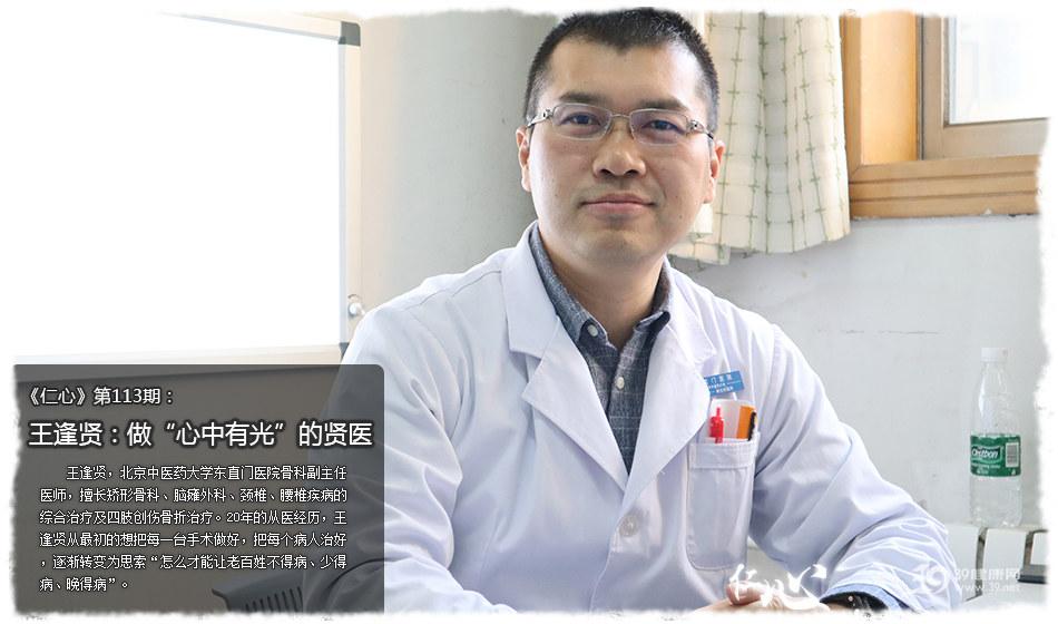 """《仁心》第113期:王逢贤:做""""心中有光""""的贤医"""