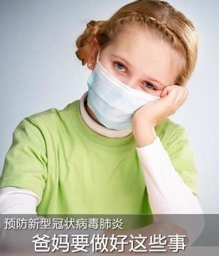 儿童预防新型冠状病毒肺炎,爸妈要做好这些事