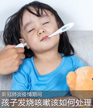 疫情期间,孩子发烧咳嗽该如何处理?