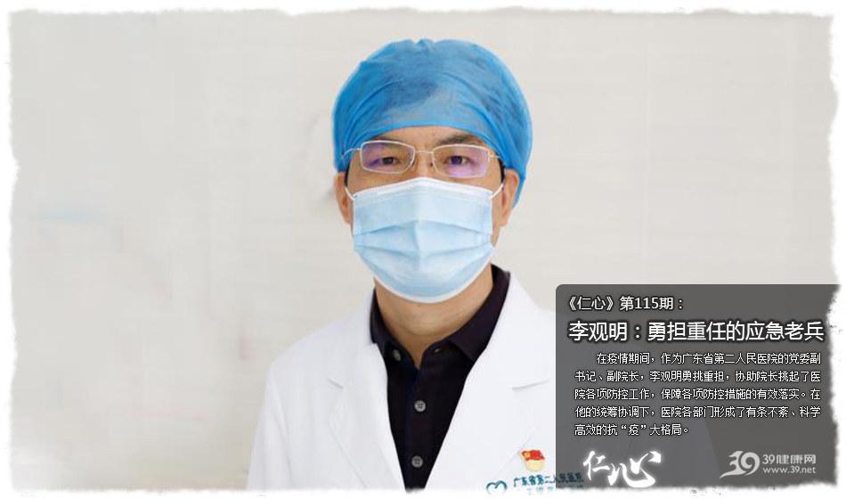 《仁心》第115期:李观明:勇担重任的应急老兵