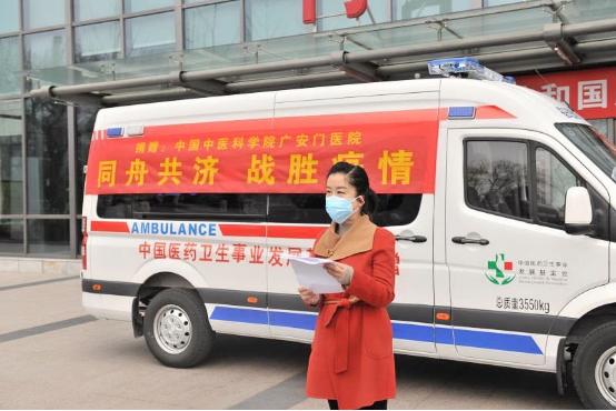 """我会捐赠第4辆负压救护车交付广安门医院投入抗""""疫""""阻击战"""