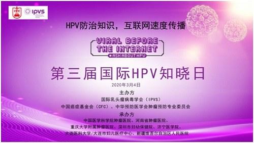 第三个国际HPV知晓日启动 以互联网助力科普传播