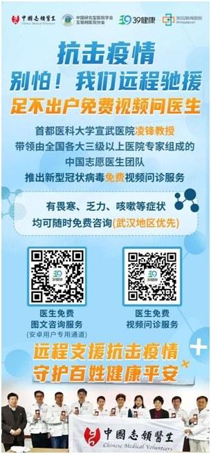 中国志愿医生筑起网络抗疫长城  参与医生2200人次服务患者超过5万人次