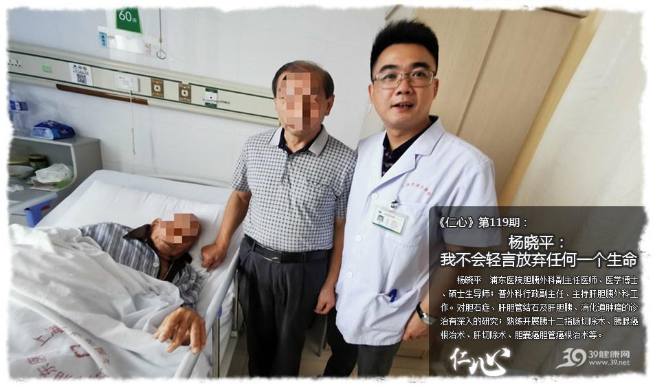 《仁心》第119期:杨晓平:我不轻言放弃任何一个生命