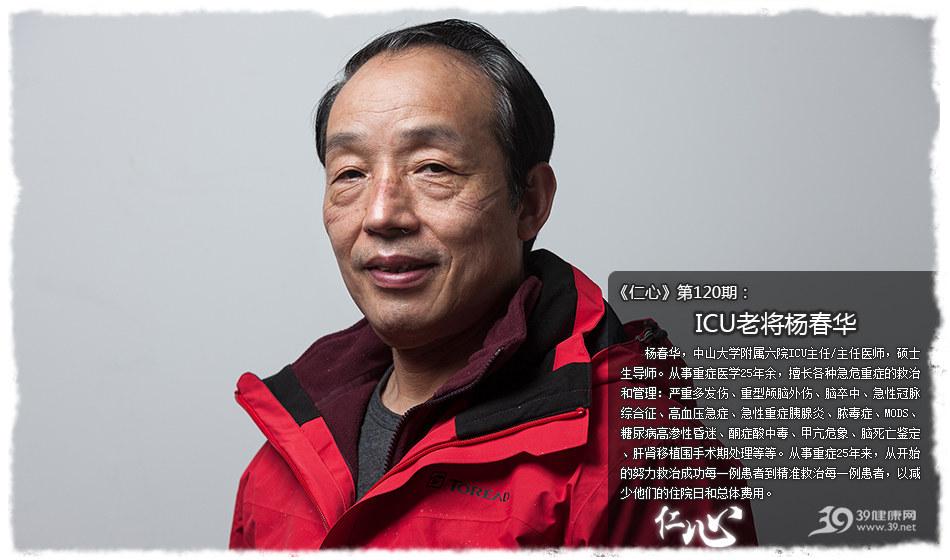 《仁心》第120期:ICU老将杨春华