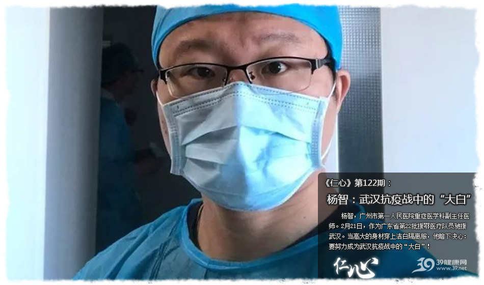 """《仁心》122期:杨智:武汉抗疫战中的""""大白"""""""