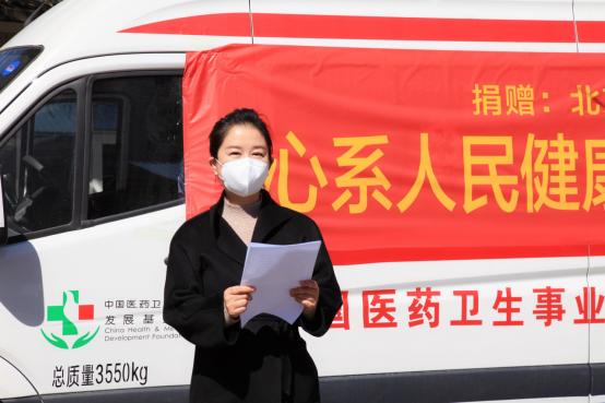中国医药卫生事业发展基金会向北京大学第一医院捐赠负压救护车投入疫情防控