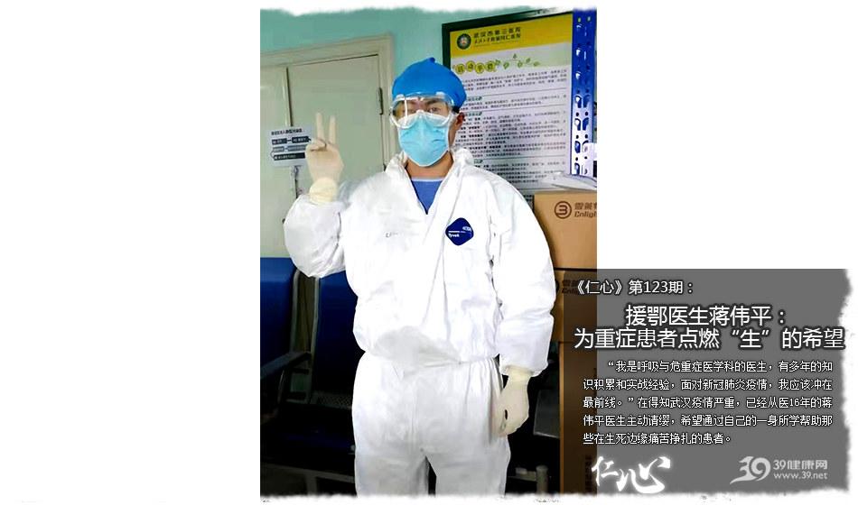 """《仁心》123期:蒋伟平:为重症患者点燃""""生""""的希望"""