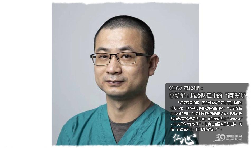 """李新华:抗疫队伍中的""""钢铁侠"""""""