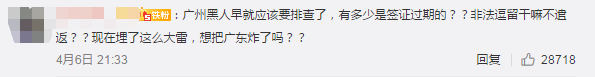 """广州三元里成""""黑人区""""?这一地区出现疫情流行,将是人类灾难"""