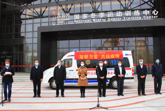 中国医药卫生事业发展基金会向中国冰雪捐赠负压救护车助力备战北京冬奥