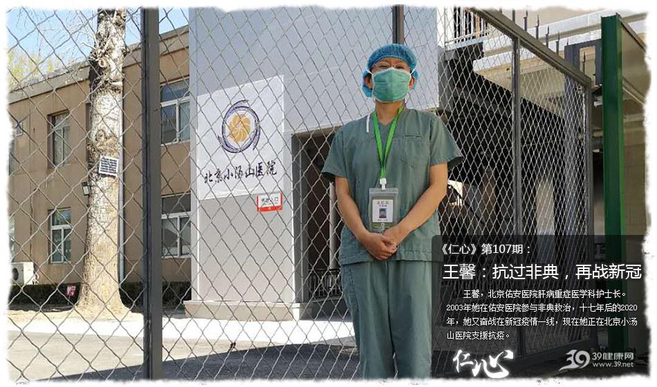 《仁心》第125期:王馨:抗过非典,再战新冠