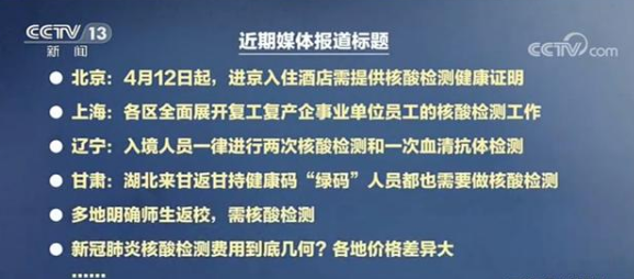 中央决定:内地检测人员将赴港协助核酸筛查