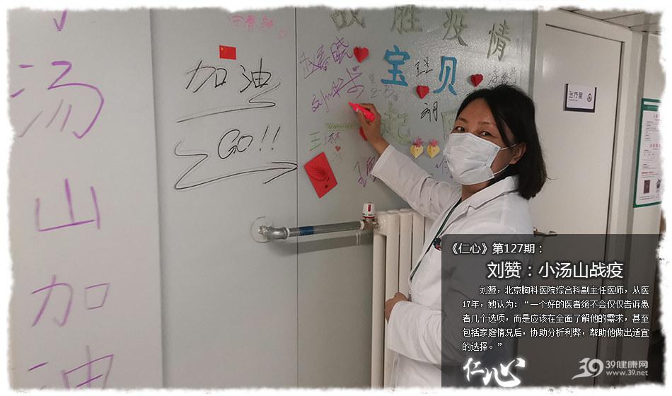 """《仁心》第127期:刘赞:小汤山战""""疫"""""""