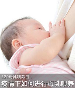 疫情下的母乳喂养应该怎样进行?