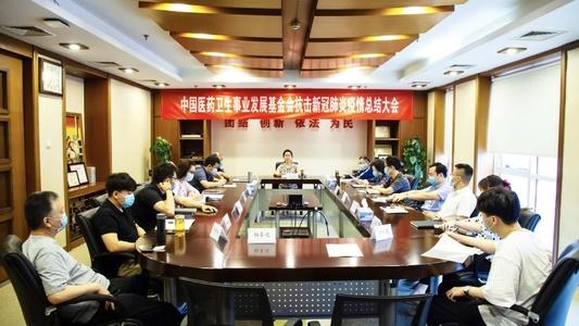 总结抗疫经验 开创公益新篇――中国医药卫生事业发展基金会召开 抗击新冠肺炎疫情阶段性总结大会