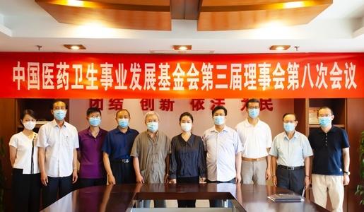 王丹当选中国医药卫生事业发展基金会理事长
