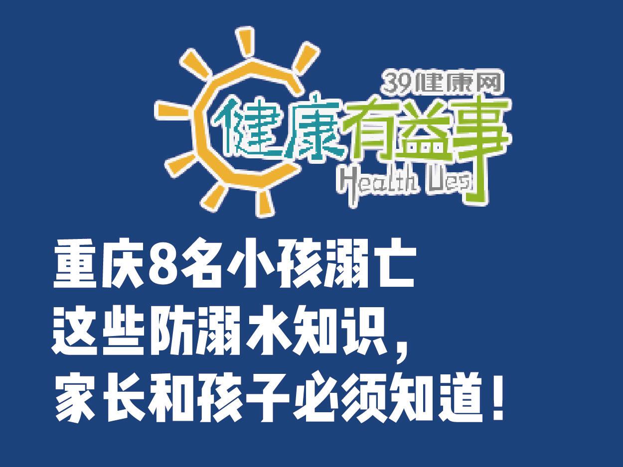 重庆8名小孩溺亡,这些防溺水知识,家长和