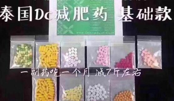 上海召开禁毒工作发布会:网红DC减肥药涉毒,千万别吃!