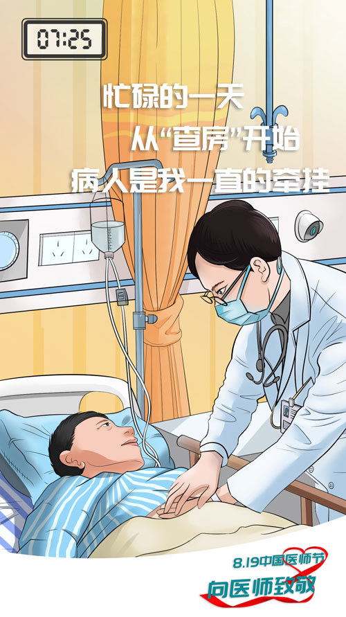 819中国医师节特辑走进医生忙碌的一天3498,体验他们的日常生活