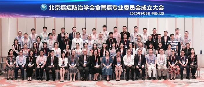 北京癌症防治学会食管癌专委会成立,引领中国食管癌诊疗进入新阶段