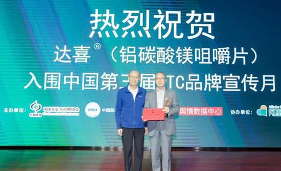 """凭借明星产品""""达喜""""  拜耳再次入选中国OTC品牌宣传月宣传品牌"""