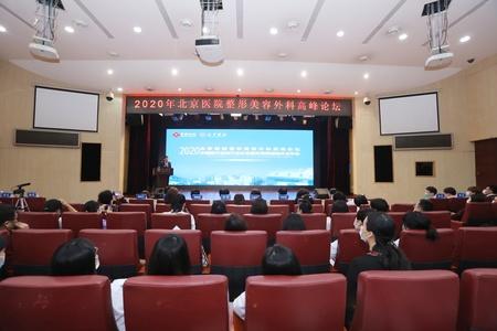 促医疗美容行业发展,北京医院整形外科高峰论坛成功举行