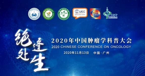 《健康中国 科普先行》2020年中国肿瘤学大会  科普盛宴圆满落幕