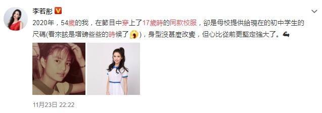 54岁李若彤穿17岁时同款校服!17岁的身材该怎样才能回得去?