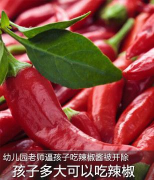 幼儿园老师逼孩子吃辣椒酱被开除,孩子多大可以吃辣椒