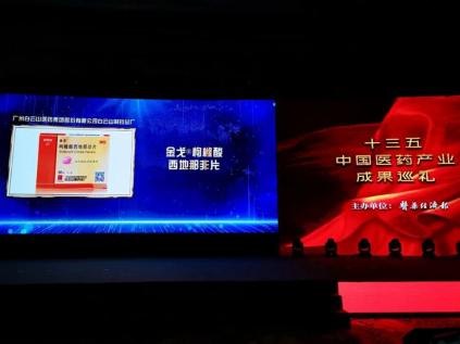 """伟哥""""成标志性成果丨白云山金戈呼吁重视中国男性健康的这些年"""