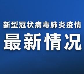 1月22日疫情简报:河北石家庄新增15例确诊,最小仅1岁