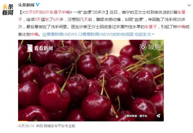 Woman 5 days eat 6 Jin car Li Zi poison? Do you still want to realize