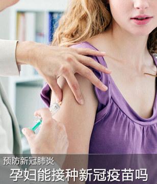 辉瑞将对孕妇展开新冠疫苗试验,孕妇能接种新冠疫苗吗