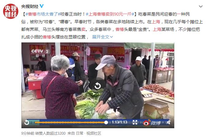 上海香椿卖到90元一斤,但听说它会致癌?营养专家:这样吃很安全