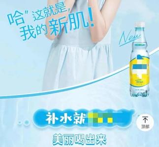 玻尿酸气泡水