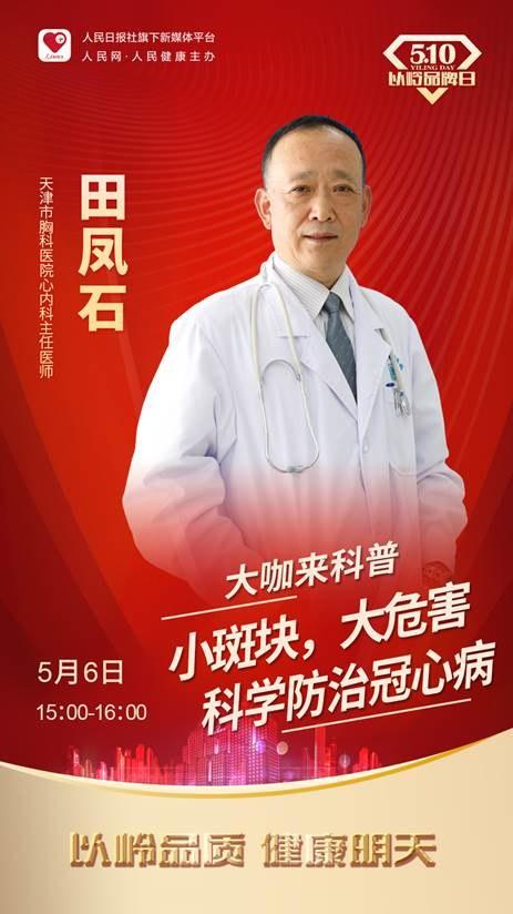 6通心络预热海报--田凤石2