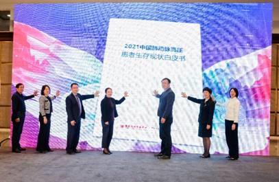 超半数起始治疗不达标 首个《中国肺动脉高压患者生存现状白皮书》发布