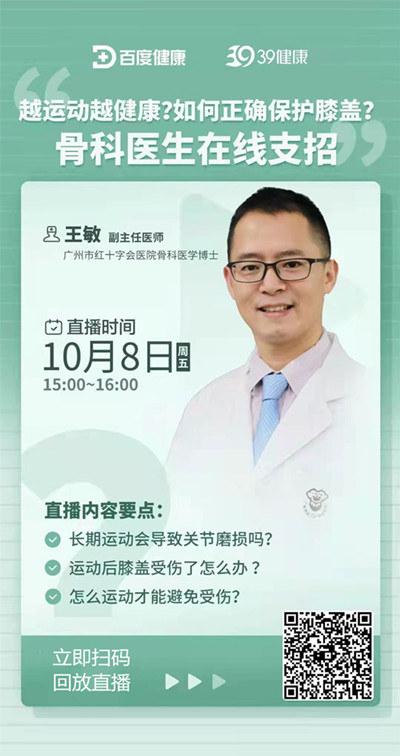 膝盖受伤后如何紧急处理和治疗?运动医学博士王敏为您解答