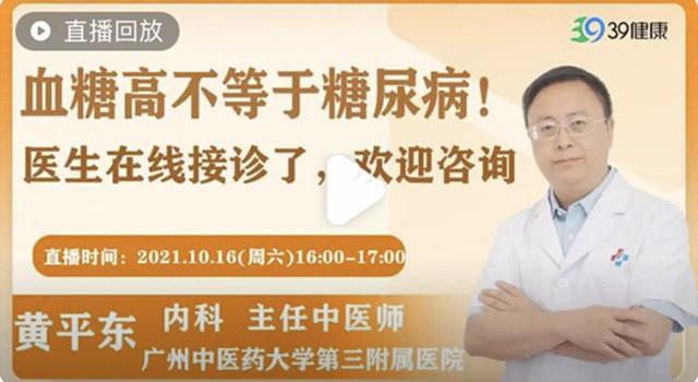 黄平东主任:这些中医疗法有益血糖控制