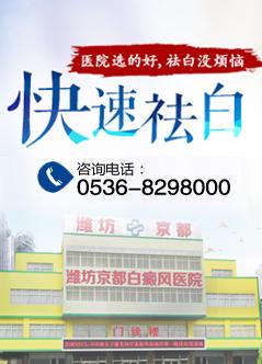 潍坊白癜风医院哪家好