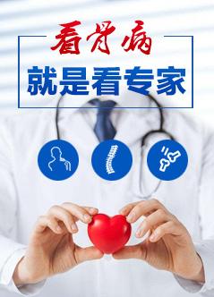 北京治疗腰椎间盘突出医院