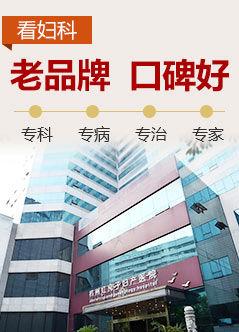 红房子妇产医院