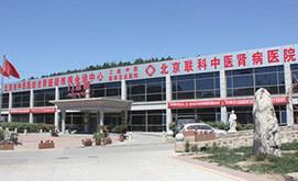 北京肾病医院