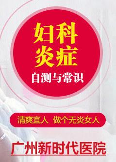广州治疗妇科炎症