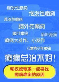 北京癫痫病治疗方法