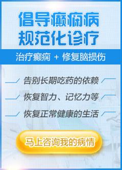 北京癫痫病医院在线咨询