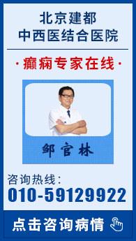 北京癫痫病专家